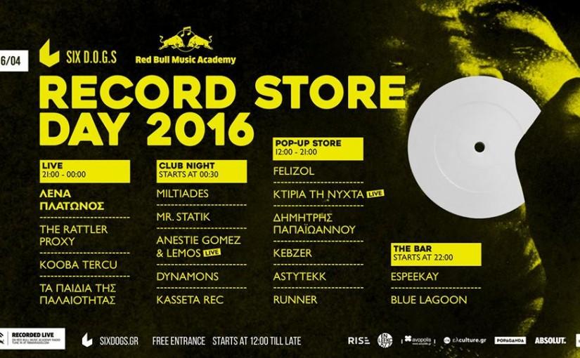 Τα ΠτΠ στη Record Store Day