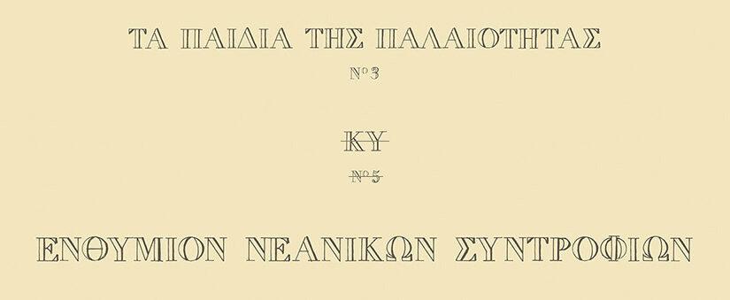 Ο Μάκης Μηλάτος για τον «δίσκο απογαλακτισμού [του Π.Ε. Δημητριάδη] από την εποχή Κόρε. Ύδρο.»