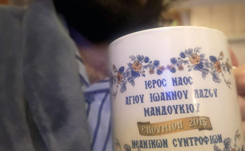 «Μια κούπα σουβενίρ» (για τον καφέ των ηττημένων) από τον Β. Κριτζά
